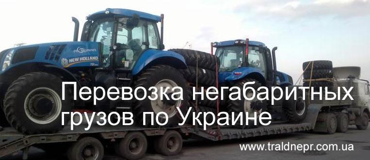 Перевозки тралом: перевозки негабаритных грузов, перевозка тяжеловесных грузов, перевозка крупногабаритных грузов